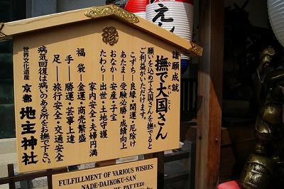 s 293 2 - 恋占いができる神社!本当に当たるの?大人気の京都地主神社の恋占いの石とは?