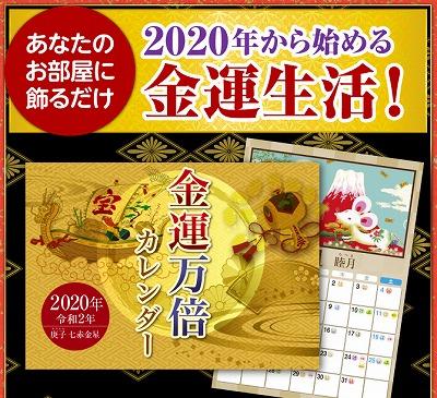 s 2019 11 24 13h20 34 - 2020年は180年に一度の金運があふれる年!金運万倍カレンダーを活用しよう!