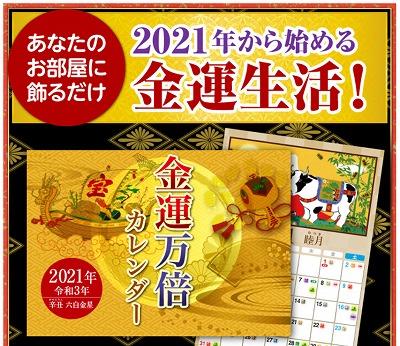 2020 10 13 12h41 46 - 2021年こそ金運カレンダーをチェックしよう!金運三昧の年にできることは?