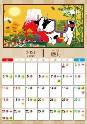 2020 10 13 12h43 09 - 2021年こそ金運カレンダーをチェックしよう!金運三昧の年にできることは?