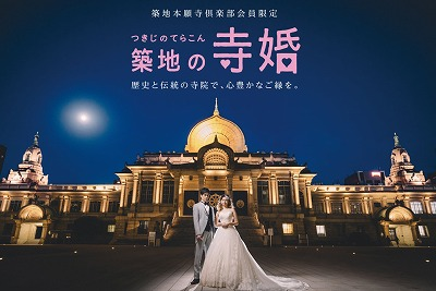 s 2020 10 05 19h56 23 - 築地本願寺が寺婚始めました!評判の良さは由緒正しい安心感?